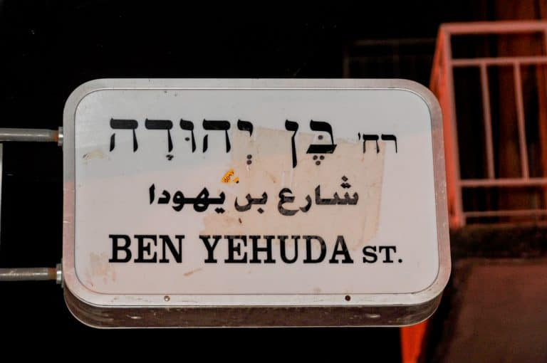 Ben Yehuda Street Jerusalem